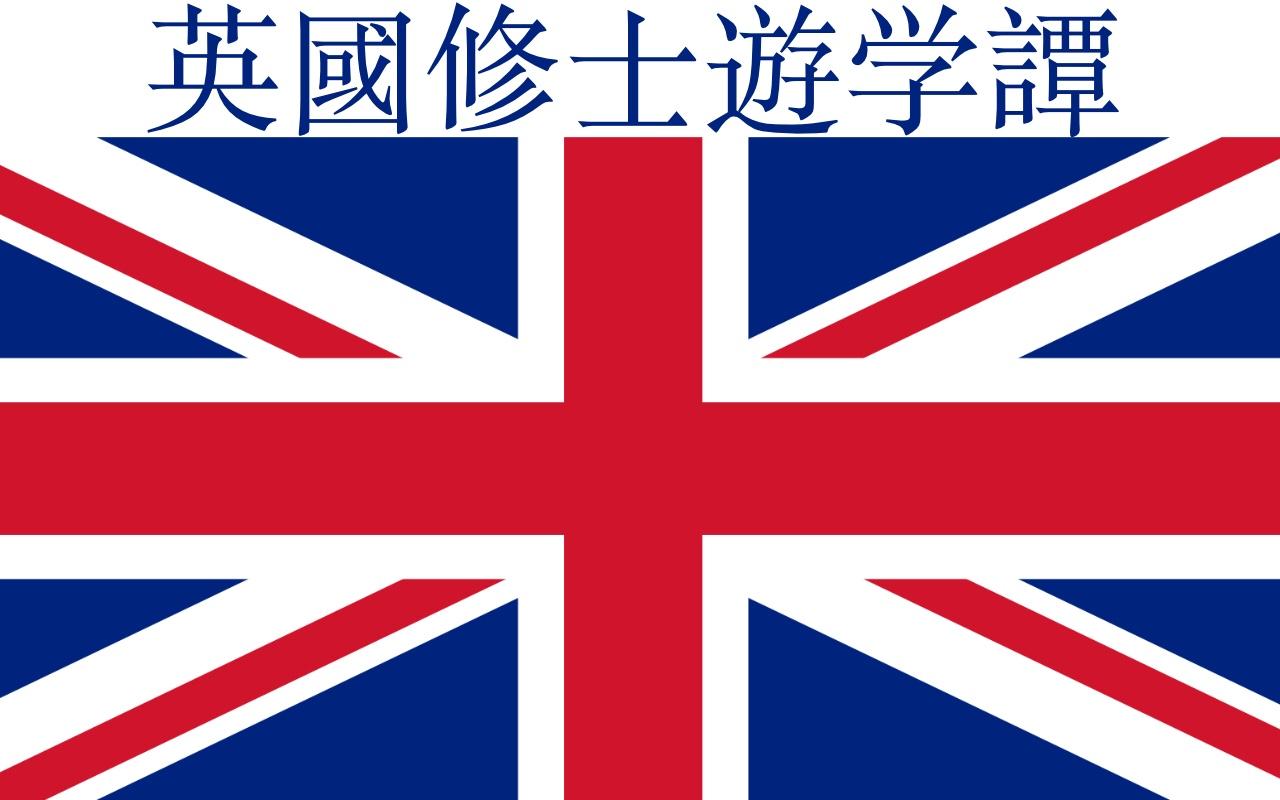 イギリスのワークライフバランス